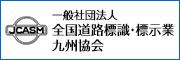 一般社団法人全国道路標識・標示業九州協会