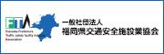 一般社団法人 福岡県交通安全施設業協会