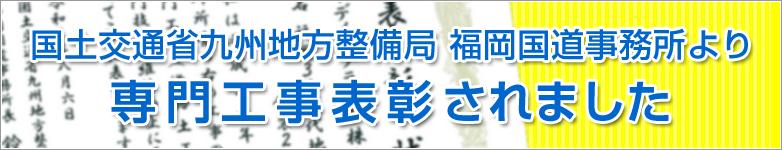 平成30年度 国土交通省九州地方整備局 国道事務所より専門工事表彰されました