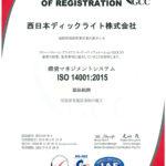西日本ディックライト㈱ ISO14001