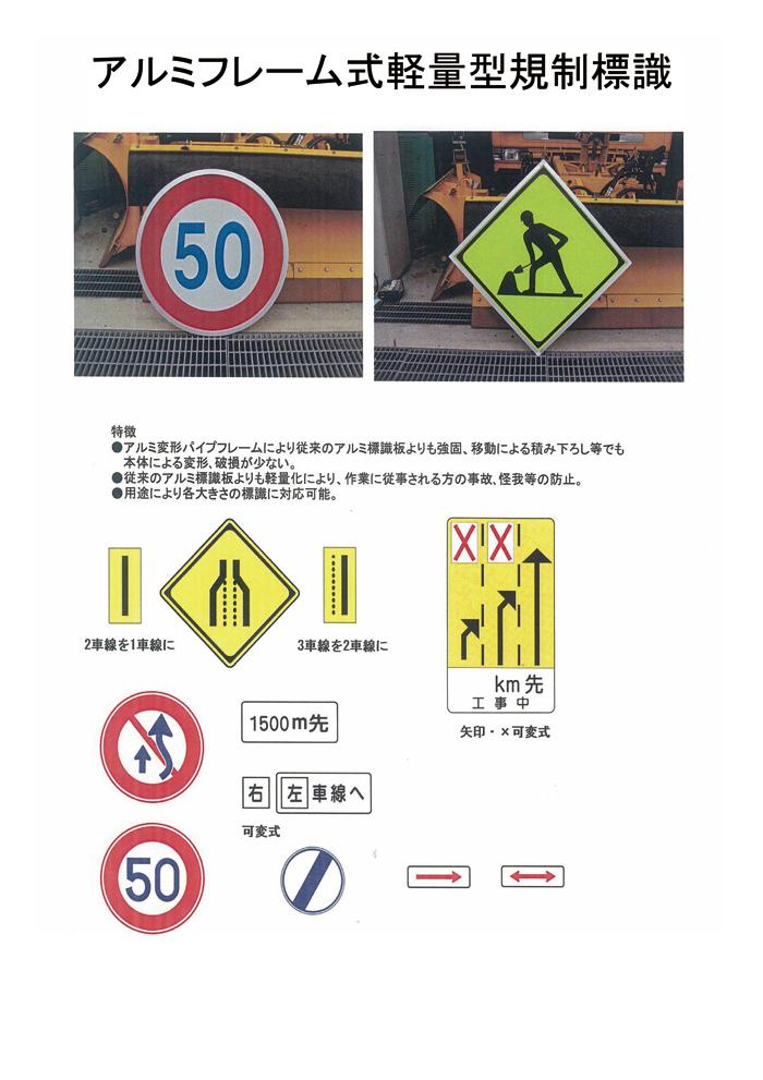アルミフレーム標識・アルミ複合板標識