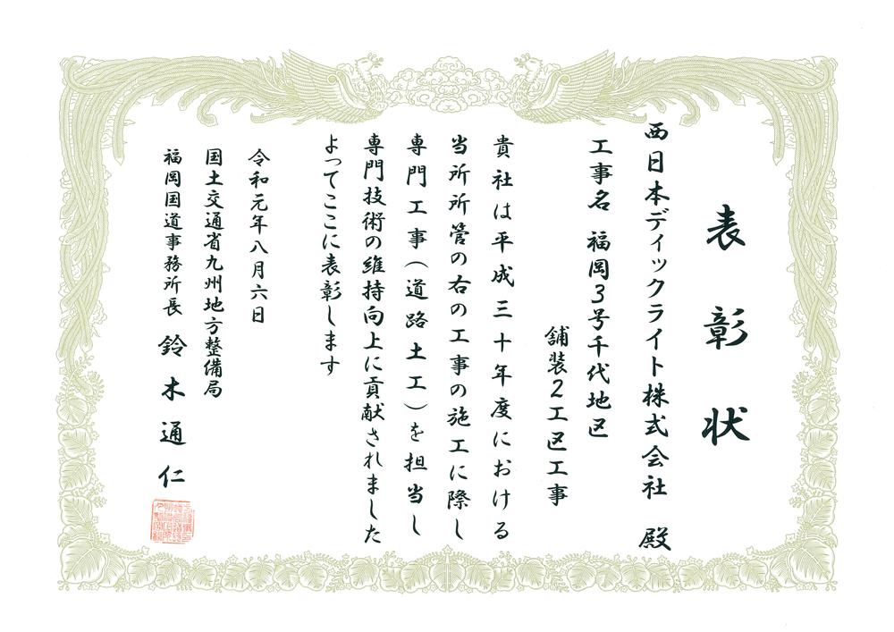 hyousyou190806