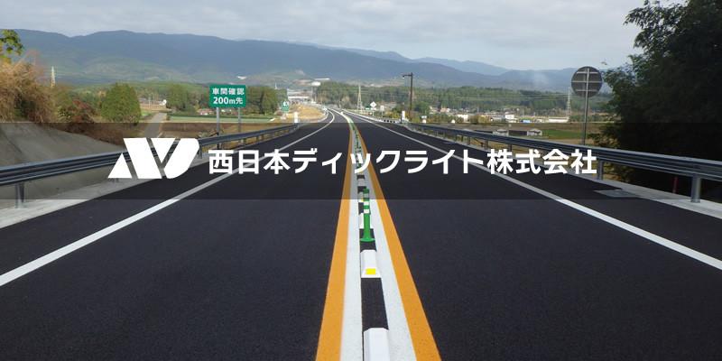 西日本ディックライト